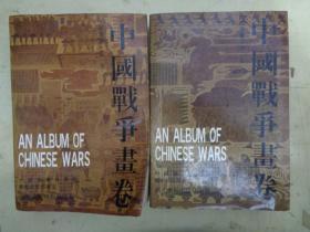 连环画:中国战争画卷(第一卷,第二卷)