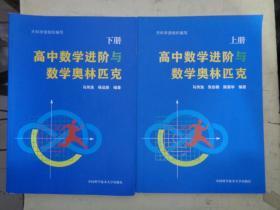 高中数学进阶与数学奥林匹克(上下册)