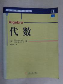 代数 Algebra (华章数学丛书)