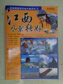 亚洲旅游目的地大奖系列(3)江西风景独好