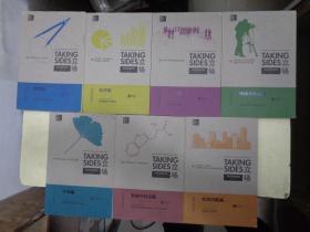 立场 辩证思维训练(第一辑):社会篇、经济篇、教育篇、环境篇、全球问题篇、科技与社会篇、传媒与社会篇【7册合售】
