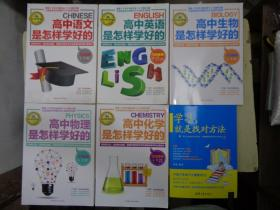 王金战系列图书:怎样学好高中语文、怎样学好高中英语、怎样学好高中物理、高中化学是怎样学好的(方法集锦)+学习,就是找对方法【6册合售】