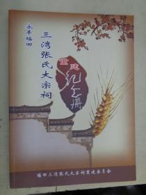 永丰瑶田三湾张氏宗祠重建纪念册
