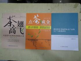 《茶翅高飞:中国茶叶品牌快速崛起之道》《点茶成金:快速卖茶72招》《我国茶叶类地理标志产品的生产与消费研究》【3本合售】