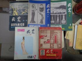 陶瓷杂志1982年第4、6期、1985年第1、2期、陶瓷1981年第2期【5册合售】