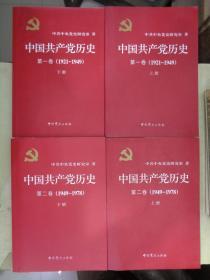 中国共产党历史:第一卷1921—1949(上下册)、第二卷1949—1978(上下册)【4册合售】