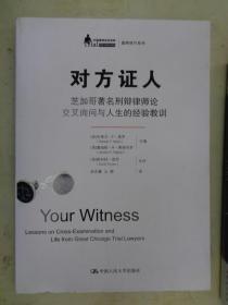 中国律师实训经典:对方证人——芝加哥著名刑辩律师论交叉询问与人生的经验教训