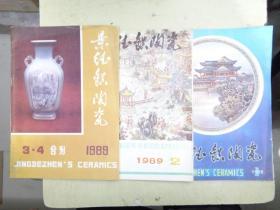 景德镇陶瓷 1989年第1、2、3、4期,总第43至第46期(第3、4期为合刊,(共3册合售)