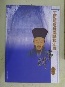 王阳明巡抚南赣和江西事辑