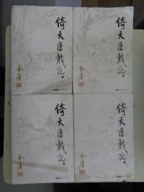 倚天屠龙记【4册全】