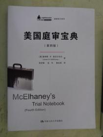 中国律师实训经典:美国庭审宝典(第四版)