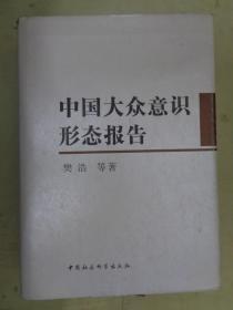 中国大众意识形态报告(精装)