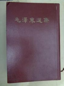 毛泽东选集 (一卷本)【32开1966年一版一印】