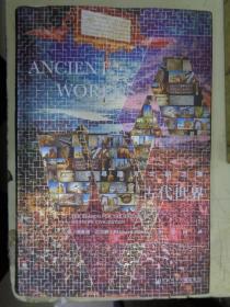 古代世界(追寻西方文明之源)