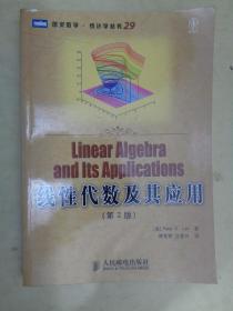 线性代数及其应用 (第2版)