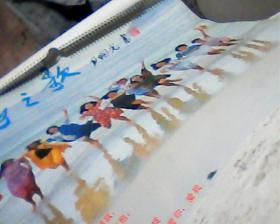 海之歌 挂历1988年.全12张. 明星。:邓婕,方舒,张伟欣,麦文燕,李芸,陈鸿梅等
