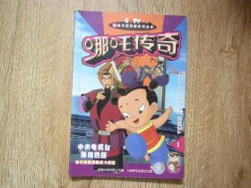52集大型动画系列丛书:哪咤传奇1