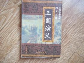 三国演义(一卷本)