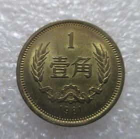 纪念币--长城1角1981年【免邮费看店内说明】