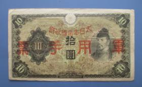 日本--军用手票--拾元【免邮费看店内说明】
