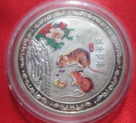 纪念币--鼠年吉祥--戊子年--上海造币厂【免邮费看店内说明】