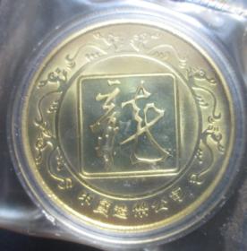 纪念币--1988戊辰龙年--中国造币公司【免邮费看店内说明】