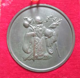 纪念章--光荣退休--福禄寿