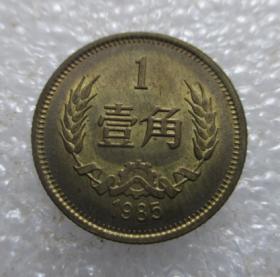 纪念币--长城1角1985年【免邮费看店内说明