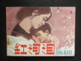 红河泪【免邮费看店内说明】库存书