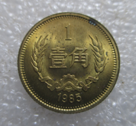 纪念币--长城壹角1985年【免邮费看店内说明】