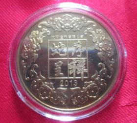 纪念币--葵已--生肖蛇2013年--蛇序呈祥--沈阳造币【免邮费看店内说明】
