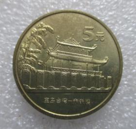纪念币--宝岛台湾--赤嵌楼【免邮费看店内说明】