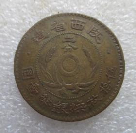 民国--陕西二分--伍拾枚换银币壹元