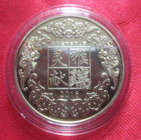 纪念币--丙申--生肖猴2016年--灵猴献瑞--沈阳造币【免邮费看店内说明】