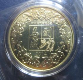 纪念币--甲午--生肖马2014年--马到成功--沈阳造币【免邮费看店内说明