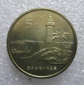 纪念币--宝岛台湾--鹅銮鼻【免邮费看店内说明】