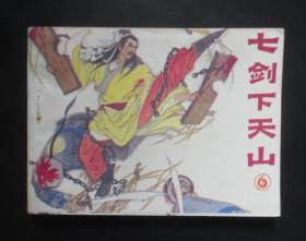 七剑下天山6【免邮费看店内说明】库存书