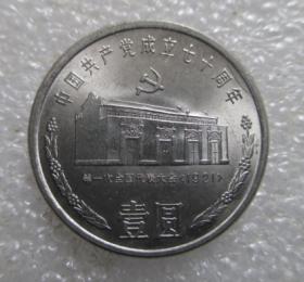 纪念币--中国共产党建党七十周年--第一次全国代表大会【免邮费看店内说明