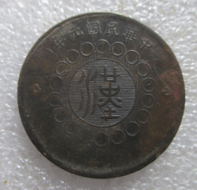 四川铜币--中华民国元年--当五十文【免邮费看店内说明】