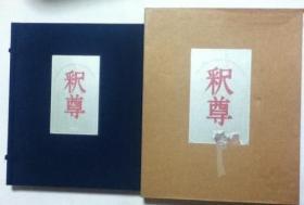 释尊 其前生与生涯的美术   THE LIFE OF BUDDHA AND HIS LEGEND  1994 監修 中村元 撮影 大村次郷 NHK出版 双盒套 包邮