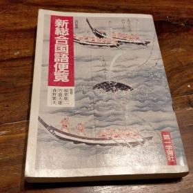 综合国语便览 稲賀敬二   大32开  很厚  1994年 品好  现货包邮