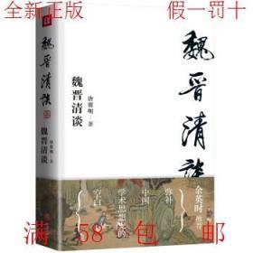 魏晋清谈 独立之精神 自由之思想 填补中国学术思想史的一项空白 魏晋史名家唐翼明代表作 余英时隆重作序推荐