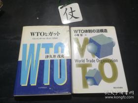 WTO体制の法构造(WTO体制的法构造)【见图中该书】