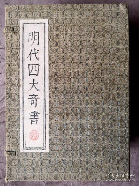 明代四大奇书
