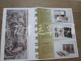 杂志赠页一张:石涛山水画
