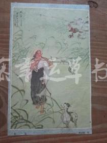 杂志内页一张:牧笛(周昌榖 作)