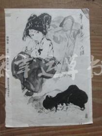 画报裁剪画一张:快快长(国画)韦江琼 女