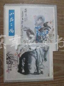 杂志内页一张:小品二幅(喜羔图,牧童图,吴永良 绘画)
