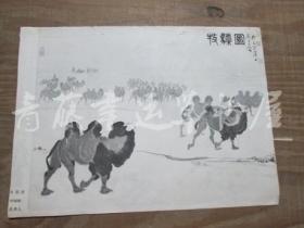 杂志内页一张:牧驼图(中国画)吴作人 绘画,  松鹰,雨后千山铁铸成(中国画)潘天寿 绘画