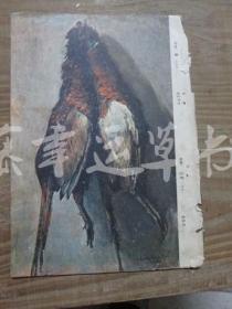 作品杂志封底一张:桂林(油画)文敏 绘画,山鸡(油画)陈学书 绘画